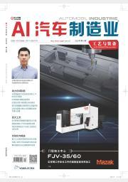 AI《汽车制造业》2020-10期-工艺与装备