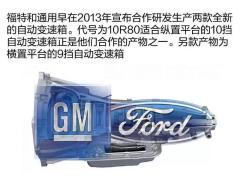 深度解读福特10AT变速箱技术