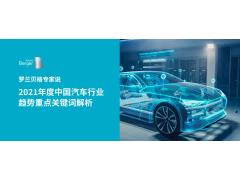 2021年度中国汽车行业趋势重点关键词解析!