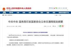 国务院印发国家综合立体交通网规划纲要
