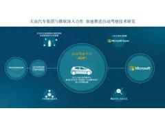 大众与微软深入合作 推进自动驾驶研发