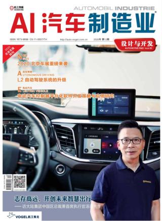 AI《汽车制造业》2020-12期-设计与开发
