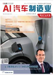 AI《汽车制造业》2020-14期-设计与开发