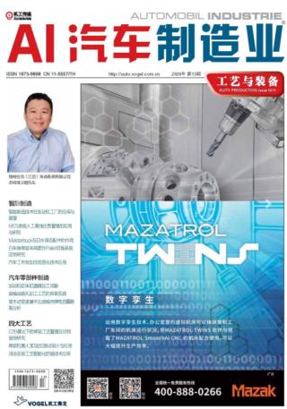 AI《汽车制造业》2020-13期-工艺与装备