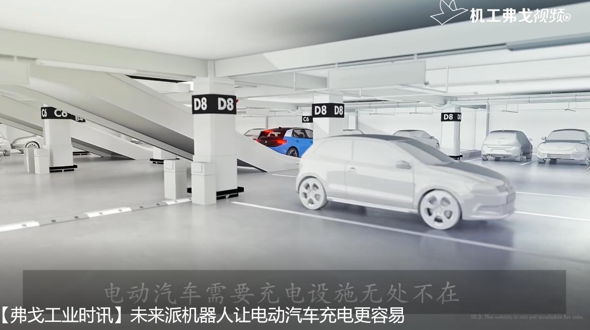【弗戈工业时讯】未来派机器人让电动汽车充电更容易