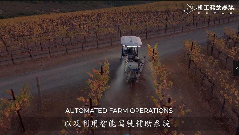 【弗戈工业趣闻】自动驾驶的农用电动拖拉机