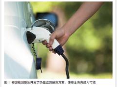 创新技术助力电动汽车发展