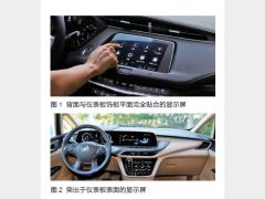 某车型仪表板30 寸异形屏模态优化研究