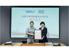 SGS国内首张针对主机厂软件中心的ISO 26262 产品认证证书花落吉利