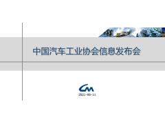 2021年5月汽车工业产销综述