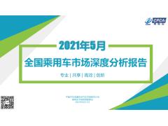 【深度分析】2021年5月份全国乘用车市场深度分析报告