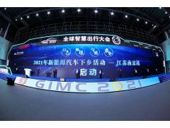 39个品牌参与 2021新能源汽车下乡南京站启动