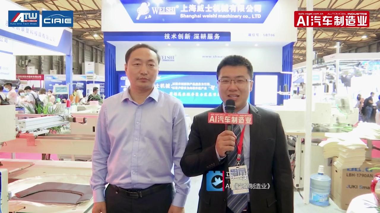【弗戈AI直播】上海威士器械有限公司副总经理李振宝先生-