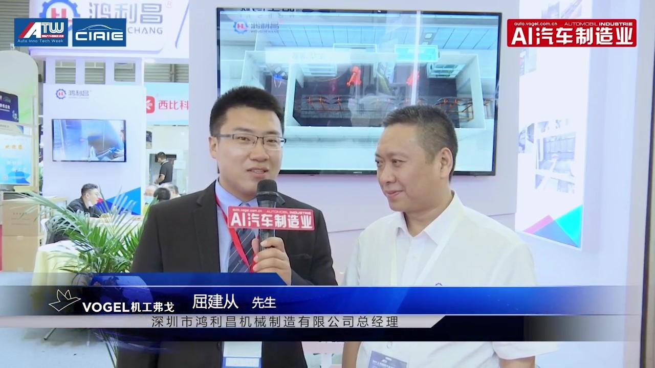 【弗戈AI直播】深圳市鸿利昌机械制造有限公司总经理屈建从