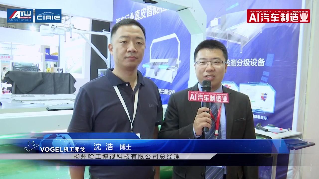 【弗戈AI直播】扬州哈工博视科技有限公司总经理沈浩博士