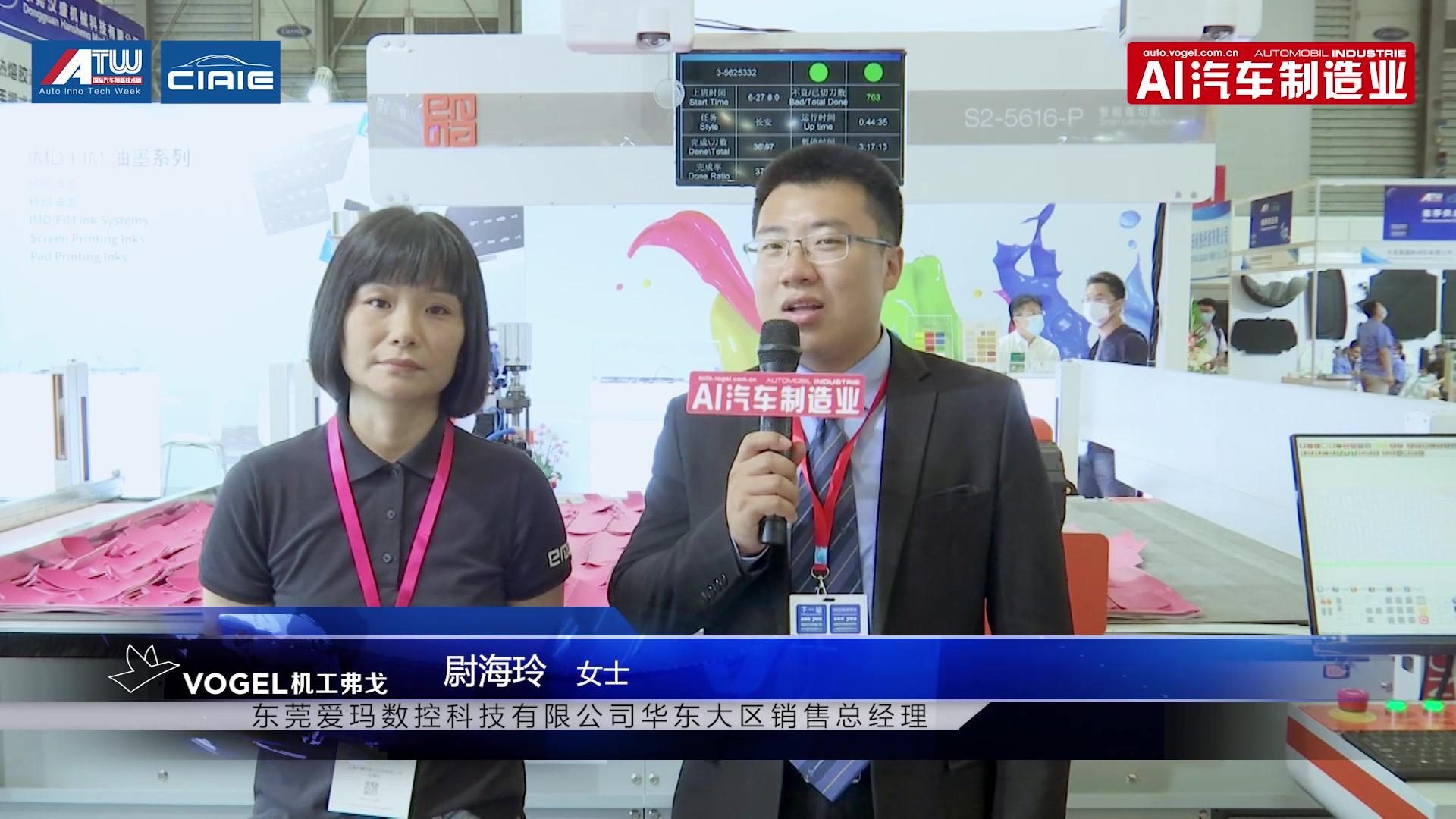 【弗戈AI直播】东莞爱玛数控科技有限公司华东大区销售总经理尉海玲