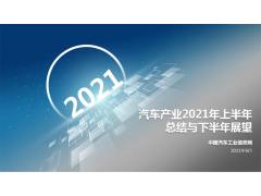 汽车产业2021年上半年总结 与下半年展望