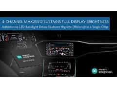 Maxim Integrated推出带有集成升压转换器的汽车背光驱动器 可适应超低温环境