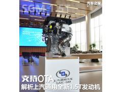 支持OTA 解析上汽通用全新1.5T发动机