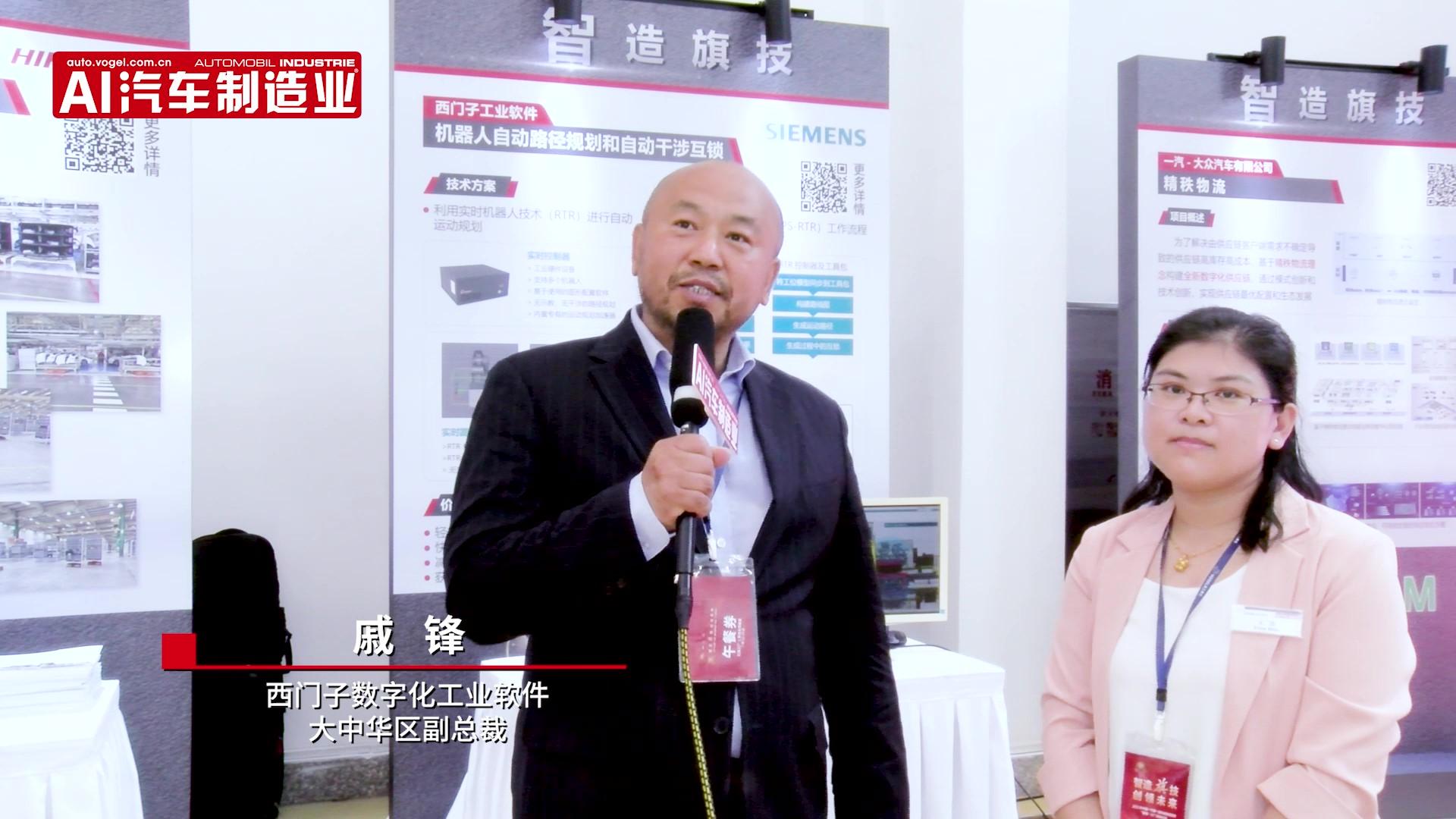 西门子数字化工业软件大中华区副总裁戚锋