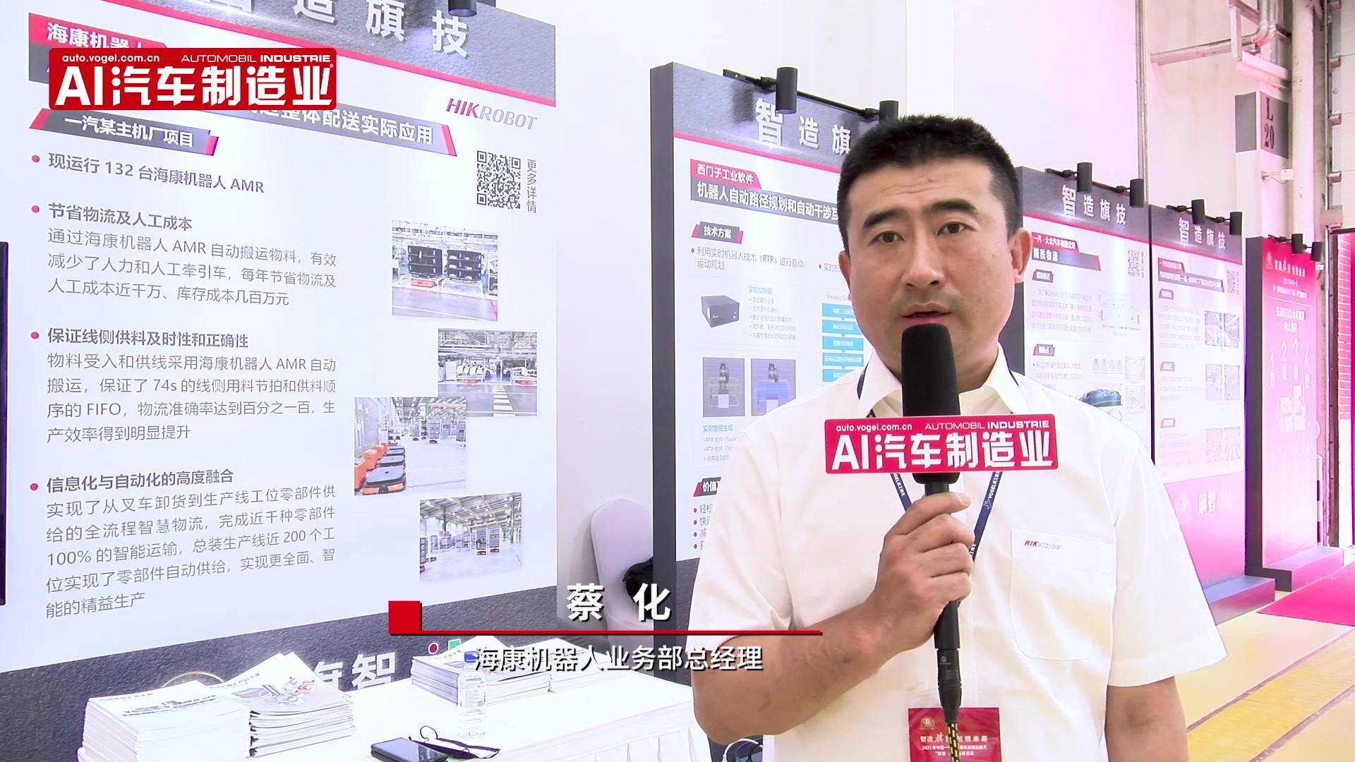 海康机器人业务部总经理蔡化