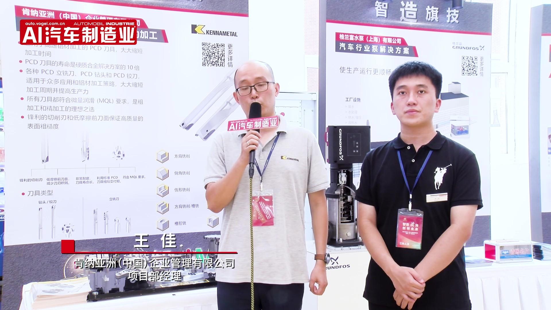 肯纳亚洲(中国)企业管理有限公司项目部经理王佳