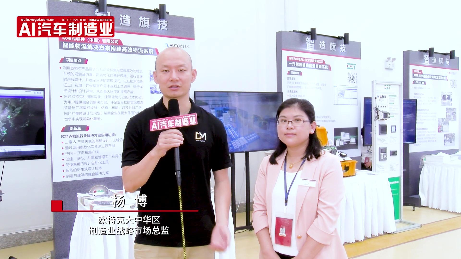 欧特克大中华区制造业战略市场总监杨博