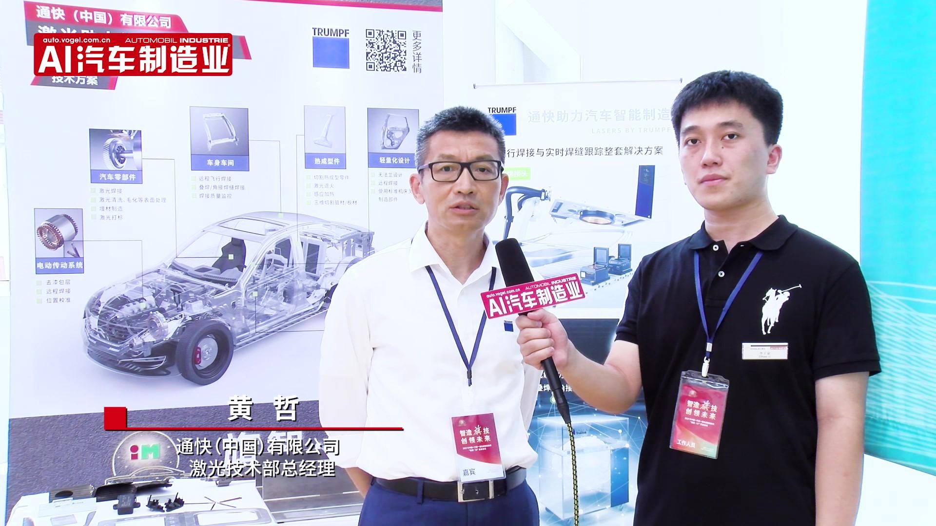 通快(中国)有限公司激光技术部总经理黄哲