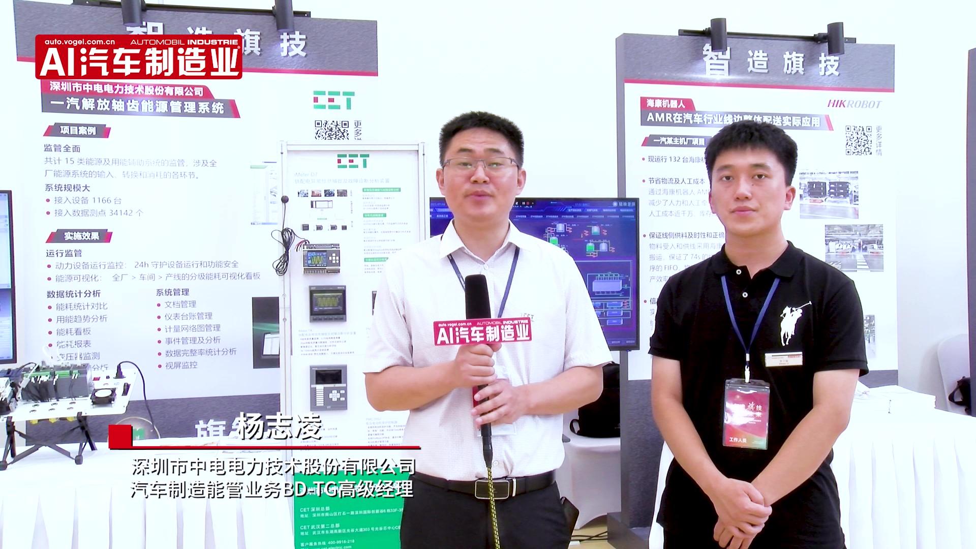 中电电力技术股份有限公司汽车制造能管业务BD-TG高级经理杨志凌