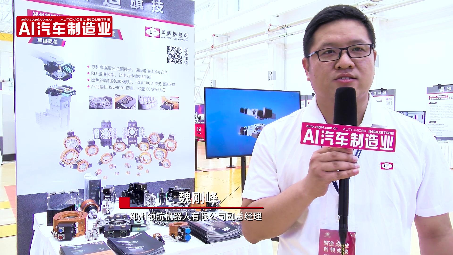郑州领航机器人有限公司副总经理魏刚峰