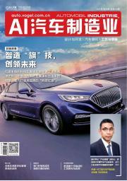 AI《汽车制造业》2021-06期-工艺-装备