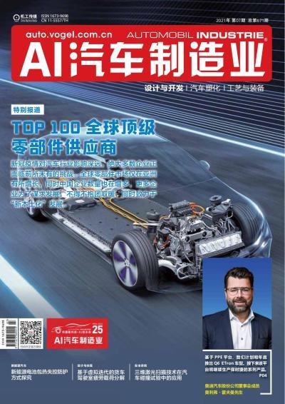 AI《汽车制造业》2021-07期-设计与开发