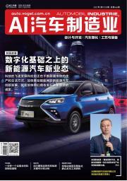 AI《汽车制造业》2021-01/02期-新年特刊