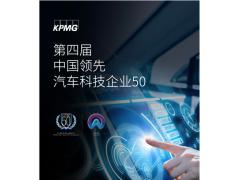 首次集合四大类别第四届毕马威中国汽车科技50榜单全新发布