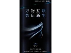 将搭载鸿蒙车机系统 北京汽车全新SUV预告图发布