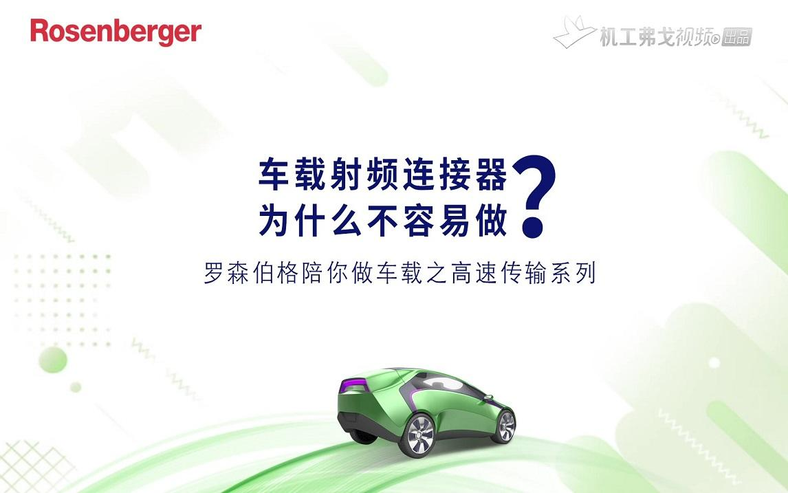 车载射频连接器为什么不容易做?-《罗森伯格陪你做车载之高速传输系列》视频节目.