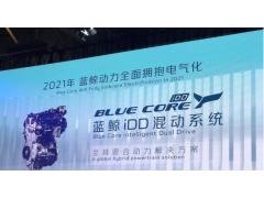 长安蓝鲸iDD混动系统技术解析