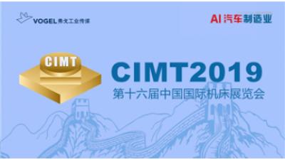 AI汽车制造业—CIMT2019 直播间