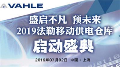 2019法勒移动供电仓库启动盛典&15周年直播