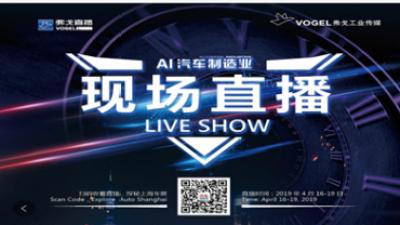 2019上海车展现场直播