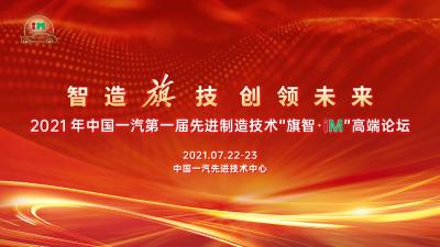 """【直播】2021年中国一汽第一届先进制造技术""""旗智·iM""""高端论坛"""