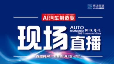 【弗戈AI直播】2021上海车展
