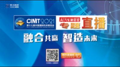 【弗戈AI直播】CIMT 2021汽车专题直播间