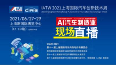 【弗戈AI直播】2021第十一届中国上海国际汽车内饰与外饰展览会