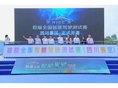 首届全国智能驾驶(四川赛区)测试赛在成都中德智能网联汽车试验基地举行