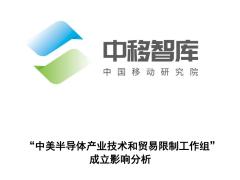 """中国移动研究院-""""中美半导体产业技术和贸易限制工作组""""成立影响分析"""