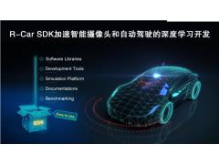 瑞萨电子加速面向ADAS和自动驾驶应用的深度学习开发