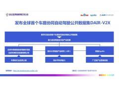 清华大学发布车路协同DAIR-V2X数据集