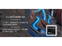TI新推出 UCC14240-Q1创新电源解决方案,让新能源汽车动力系统设计更为轻松