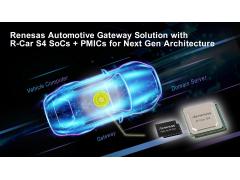 瑞萨电子推出新型汽车网关解决方案